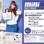 ファッション誌「mini」12月号のふろくは、ドット絵マリオのミニトート&ポーチ!