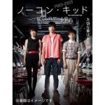 大人気ゲーセンドラマ「ノーコン・キッド」、DVDとBlu-rayボックスの発売日が決定!