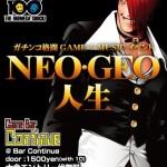 【イベント】100メガショックな格闘ゲームとゲームミュージックの融合イベント「NEOGEO人生」、11/24に開催!