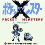 もしも、「ポケットモンスター X・Y」がゲームボーイでディメイクされたら…こんな感じ?