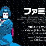 【イベント】音楽とゲームに満ちたお正月恒例クラブイベント「ファミ詣 2014」、来年1/25に開催決定!