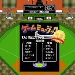 【イベント】東西のゲームミュージックDJがガチンコ勝負!「ゲームミュージックDJ 東西対抗戦 2013 決定版」12/14に開催!