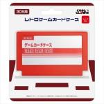 ファミコンのカセットっぽくて超カワイイ!「レトロゲームカードケース」12/31に発売!