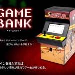 インベーダー風レトロゲームで遊びながらお金が貯まる!?アーケード筐体型貯金箱がおしゃれ!