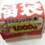 【開封レポ】新年の運試し!「ファミコンソフト福袋」(10本入り、1,000円)を買ってみたよ!
