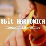 フーフー吹くと、音が鳴る!?ファミカセを改造して作られた「ファミコン・ハーモニカ」がスゴい!