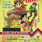 【イベント】レトロゲーム音楽をバンド演奏するイベント、「サウンドテスト0003」、2/8に開催!