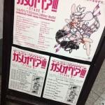 【イベントレポ】ゲームミュージックのみでプレイするのが唯一のルール!「ガメオベア!!! STAGE8」に行ってきましたー!