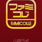 すべてのファミコンカセットコレクターへ捧げる…コレクション管理アプリ「ファミコレ」を使ってみた!