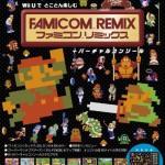 ファミコンリミックス特製ステッカーつき!表紙のドット絵もカワイイムック本「Wii Uで とことん楽しむ ファミコンリミックス+バーチャルコンソール」3/6発売!