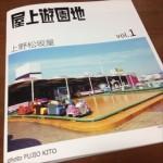 「屋上遊園地」写真集シリーズ第一弾!来月、3/11で閉店する上野松坂屋の写真集がどこか懐かしくて切ない…