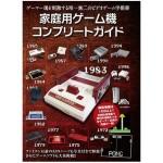 ゲーマー魂を刺激する、唯一無二のビデオゲーム学術書!「家庭用ゲーム機コンプリートガイド」4/23に発売!
