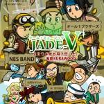 【イベント】豪華3バンド競演!ゲーム音楽ライブ「ゲームミュージック JADE-Ⅴ」6/7に開催決定!チケットは明日より販売開始に!