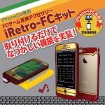 これ、マジで実現希望!装着するだけでiPhoneで「ファミ○ン」が遊べる夢のキット 『iRetro-FC』…ステキすぎ!