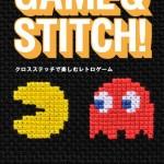 ドット絵手芸好きに朗報!大図まことさんの新作図案集は「Game & Stitch クロスステッチで楽しむレトロゲーム」!