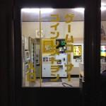 レトロな自販機にワクワク!出雲市にあるコインレストラン&ゲームコーナー「コウラン」へ行ってきました!