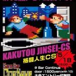 【イベント】今度の格闘人生は「コンシューマー」!ガチンコ格闘ゲーム+ミュージックイベント「格闘人生CS」5/18に開催!