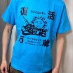 今日のゲームTシャツ:「ゲーマデリック」関西遠征限定Tシャツ