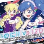 【イベント】カオスなDJバトルで勝負!B2Bなクラブイベント「いいのに!vs i2DOL」、6/28に開催!