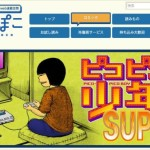 押切蓮介先生の新連載「ピコピコ少年SUPER」、WEBマガジン「ぽこぽこ」にてスタート!