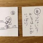 超なごむ…友人の子供が描いた「マリオ」のイラストつきカルタがかわいい件