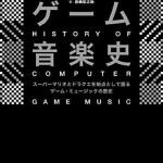 ゲーム音楽の歴史が一冊に!「ゲーム音楽史 スーパーマリオとドラクエを始点とするゲーム・ミュージックの歴史」発売決定!