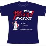 伝説の野球ゲーム「燃えろ!!プロ野球」と「西武ライオンズ」がコラボ!『燃えろ!!ライオンズ』Tシャツ、ゲームスグロリアースより7/11発売決定!