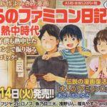 「大人のファミコンロッキー」が気になる…!懐かしコミック「僕らのファミコン日記 ―80's熱中時代―」、10/14発売!