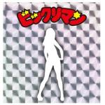 【イベント】待ってました!『ビックリマン原画展』、大阪・心斎橋BIGSTEPにて9/13 〜 9/23まで開催決定!