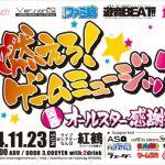 【イベント】関西屈指のゲームミュージックイベントが大集結!「燃えろ!ゲームミュージック 関西オールスター感謝祭」、11/23開催決定!