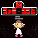 ファミコン音楽アレンジCD「ファミ・コンピ」第3弾の制作プロジェクト、本日より始動!