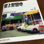 なつかしの「屋上遊園地」写真集シリーズ第ニ弾!今年閉園になった、梅田・阪神百貨店の思い出を閉じ込めた一冊が素晴らしい…