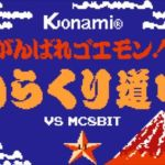 これまたカッコよすぎる!ファミコンラッパーMC8bitの新曲「MC8bit VS がんばれゴエモン!からくり道中」が公開に!