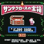 いよいよクリスマス当日!というわけで、クリスマスカードっぽい画面が作れるディスクシステムのゲーム「サンタクロースの宝箱」で遊んでみた