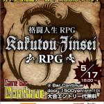 【イベント】今度の格闘人生は、なんと「RPG」!?ガチンコ対戦ゲーム+ミュージックイベント「格闘人生RPG」5/17に開催!