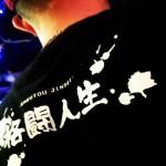 【イベントレポ】ガチンコ対戦ゲーム+ミュージックイベント「格闘人生RPG」レポート