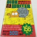 【ファミコン本】ディスくんのゲームキャラコスプレがかわいい!「ディスクライター 書き替えゲーム全カタログ」