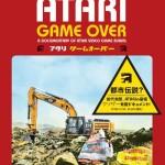 伝説のゲーム『E.T.』発掘ドキュメント!「ATARI GAMEOVER」日本語版DVD、9/16発売に!