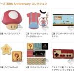 レトロなドット絵デザインもいっぱい!一番くじ「スーパーマリオブラザーズ 30th Anniversaryコレクション」の内容が発表に!