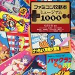 これはアツい!史上初のファミコン攻略本研究書「ファミコン攻略本ミュージアム1000」が発売に!