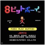 ドット絵もかわいい!三戸なつめさんのInstagramにて公開された「8ビットボーイ」ゲームブックが話題に