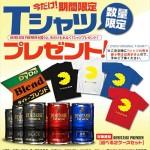 今度は「パックマン」Tシャツがついてくる!?新たなダイドーの缶コーヒーキャンペーンが開始されていた件
