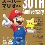 すべてのマリオファンへ…スーパーマリオ30周年記念メモリアルブック「スーパーマリオぴあ」が発売に
