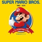 マリオの全てがわかる!究極のマリオ百科 、「任天堂公式ガイドブック  スーパーマリオブラザーズ百科」が発売に!