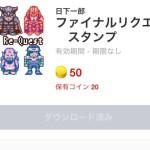 懐かしくて新しい、全編ドット絵漫画『ファイナルリクエスト』LINEスタンプが販売開始に!