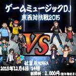 【イベント】東西のゲームミュージックDJがガチンコ勝負!「ゲームミュージックDJ 東西対抗戦 2015」12/6に開催!