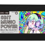 ゲーム機の実機で聴く、リアル8bitサウンド!カセット型音楽アルバム「8BIT MUSIC POWER」が発売に!