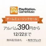 無料配信曲もあり!Amazonにて、ゲームミュージック100タイトル以上がセール中!