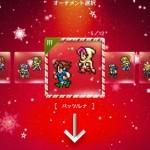 キュートなドット絵FFキャラでスノードームを飾ろう!「FFRK DOT CHRISTMAS 2015」で遊んでみた