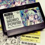 本日発売!ファミコンカセット型音楽アルバム「8BIT MUSIC POWER」がとてもよかったのでちょっとだけレポする